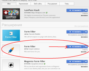 Установка FormFiller.