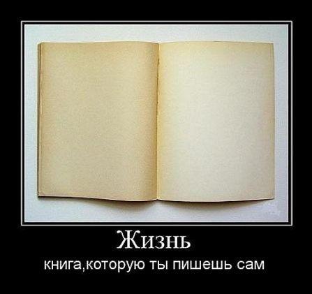 Жизнь это книга, которую ты пишешь сам.