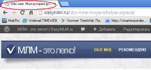 Тег <title> в окне браузера.