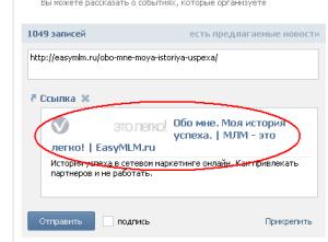 Тег <title> в социальной сети Вконтакте.