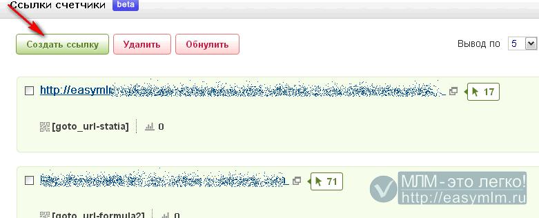 создание ссылки счетчика смартреспондер.