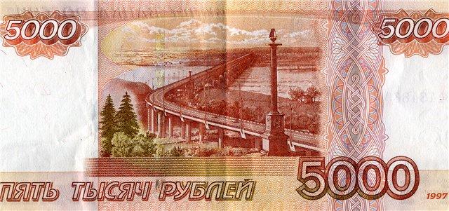 Пять тысяч рублей.