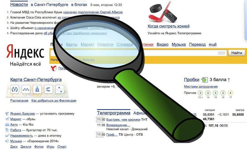 Проверка индексации в Яндекс.