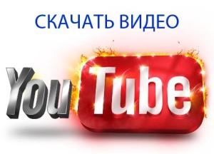 Как скачать видео с Ютуба.