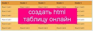 Создать HTML таблицу онлайн.