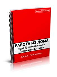 Книга Работа из Дома.