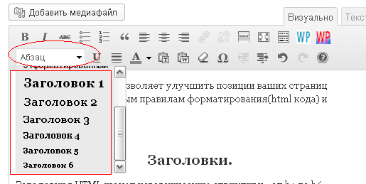 Форматирование текста в wordpress