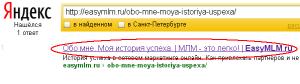 Тег <title> в выдаче Яндекса.