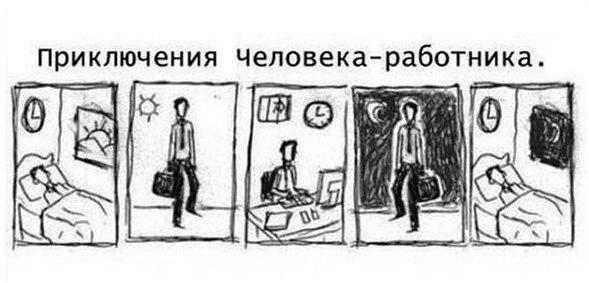 Приключения человека работника.