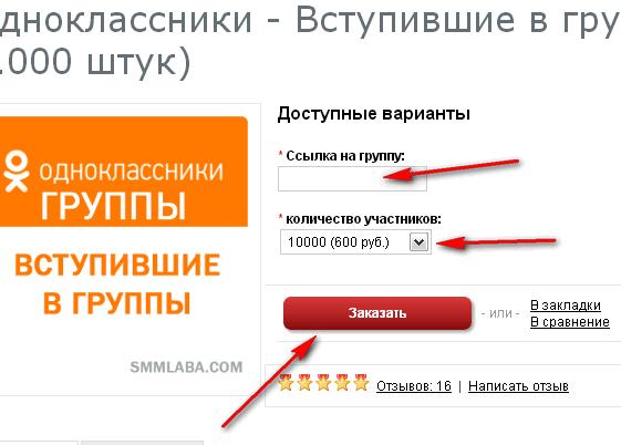 Выбор количества для раскрутки в SMMlaba.