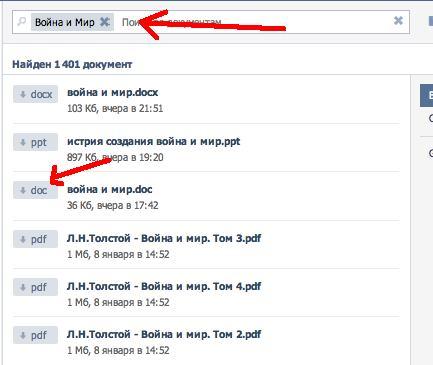 Скачать книгу Вконтакте.