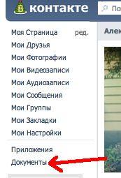 Документы Вконтакте.