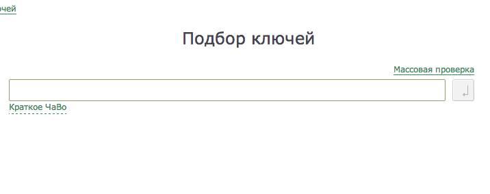 Подбор ключей в мутаген.ру