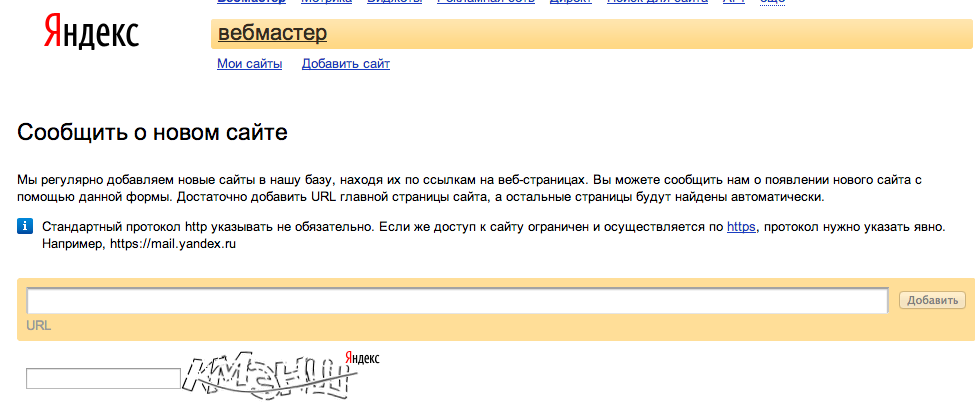 Яндекс индексация сайта.