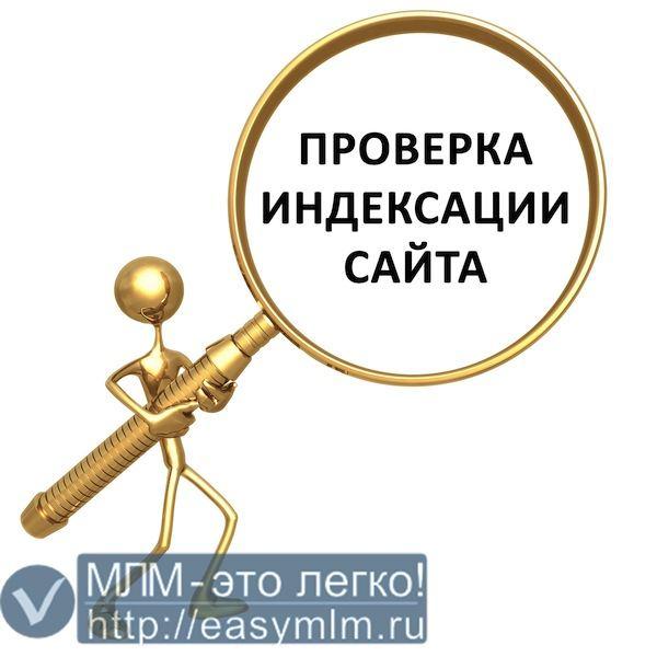 Проверка индексации сайта.