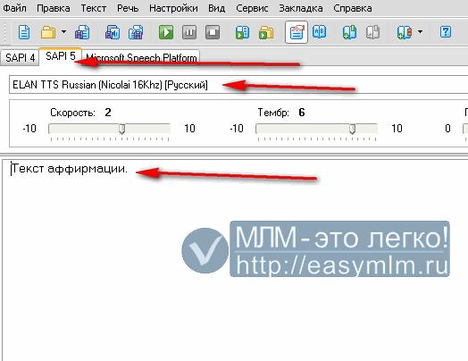 Перевод текста в голос.