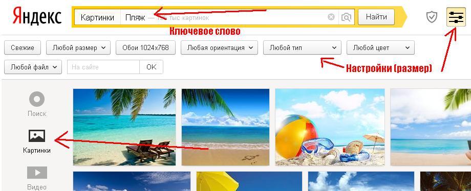 Поиск картинок на Яндекс.