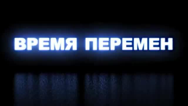 vremya_peremen_2015